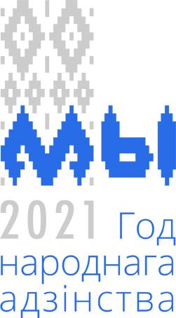 Год народного единства-2021